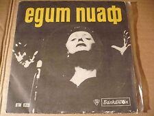 """EDITH PIAF - Milord/ Non, je ne regrette rien 45 single 7"""" Balkanton Bulgaria EX"""