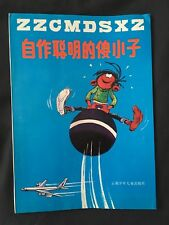 GASTON LAGAFFE EDITION CHINOISE CHINESE EDITION FRANQUIN JOURNAL SPIROU BD COMIC