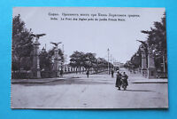 Bulgarien AK Sofia 1910-20 Garten Prinz Boris Brücke Frauen Tracht Laternen ++