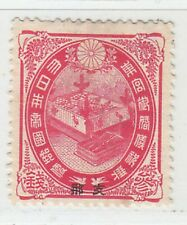 JAPAN  OFFICE IN CHINA  1900  ISSUE UNUSED STAMP SCOTT 19