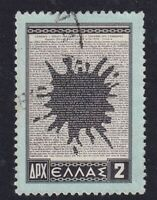 1954 GREECE UNION WITH CYPRUS 2 Dr STAMP FRENCH TEXT FINE USED