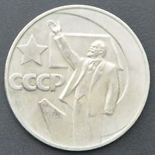 "Russland 1 Rubel 1967  ""50th Anniversary of the Revolution"""