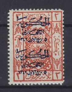 SAUDI ARABIA HEJAZ 1925, SG 111, ERROR: OPT DOUBLE, MLH
