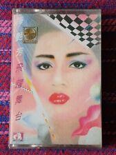 Anita Mui ( 梅艷芳 ) ~ 飛躍舞台 ( Malaysia Press ) Cassette