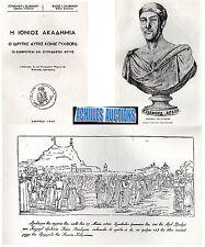 Greece. Greek Book 1949, Ionian Academy & Founder Lord Guilford in Island Corfu.