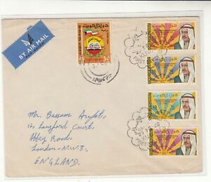 Kuwait / 1968 First Day Cover