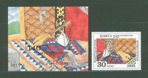 Star G45 Kyrgyzstan 1993/94 MNH s/s imperf + 1v Music CV 70 eur