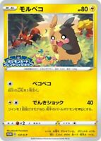 Morpeko 137/S-P PROMO Pokemon Card Japanese NM