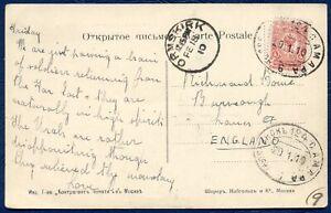 RUSSIA: 1910 Postcard with TPO 124; Railroad Cancel, Chelyabinsk-Samara
