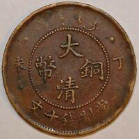 1907 CHINA Empire 10 CASH COIN Y#10.4 1907年丁未年大清户部当十铜元