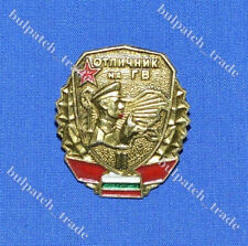 Bulgarian Army Border Troops EXCELLENT Frontier Guard BADGE 2 class