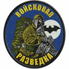 Russie militaire GRU Chevron renseignement de L'armée Шеврон Войсковой разведки
