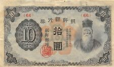 Korea  10  Yen  ND. 1944  P 36a  Block { 66 }  Circulated Banknote  RAHLB