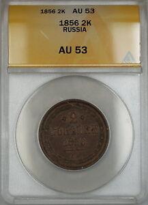 1856 Russia 2K Kopecks Coin ANACS AU-53