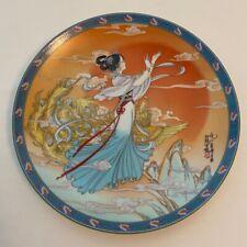 "1990 Vtg Chinese Imperial Jingdezhen Porcelain Plate ""Rising Sun Terrace"""