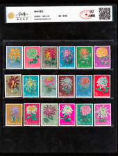 China  Stamp 1960 S44 Chrysanthemums Flowers (CAC Grading 92  )