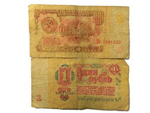 1 rubel USSR - 100 pcs lot