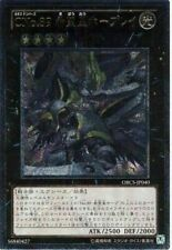 Yugioh Card Japanese Number C39: Utopia Ray - ORCS-JP040 Ultra Rare Holo NM