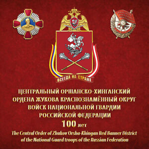 RUSSIA 2021 S/S, National Guard, Orsha-Khingan District, Special Printing, MNH