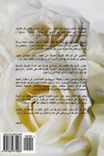 How to Seduce Your Husband and Turned Him on? (Arabic Edition) : How to Be...