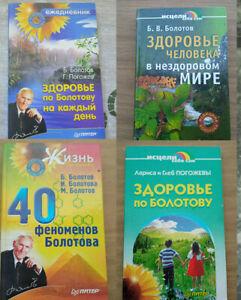 Лот из 18 книг Россия.  Болотов.