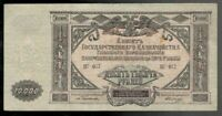 Russia/South Russia, 1919, 10,000 Rubles, P-S425a, CRISP EF+/aUNC!
