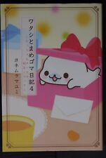 JAPAN Mamegoma Book: Watashi to Mamegoma Nikki (4) Yonemuramayumi