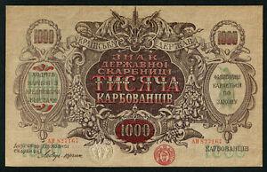 Ukraine 1000 Karbowantsiv 1919, Pick: 35a wavy lines, Ser: AH 827167, UNC (208#)