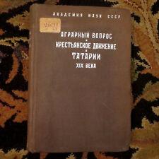 1936 Аграрный Вопрос, Крестьянское Движ Татарии TATARSTAN Tatar History- RUSSIAN