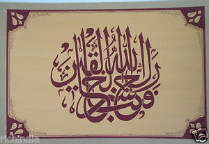 Arabic with Ottoman Mosque Style Floral Motifs Islam Quran Arabic Art Painting