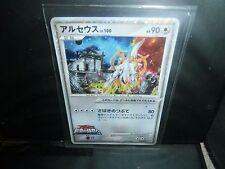 Pokemon NEW JAPAN ! ADVENT MOVIE 2009 020/022 M ~~ARCEUS~~ULTRA PROMO HOLOFOIL!