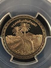 1990 OMAN 50 BAISA 20TH NATIONAL day IRRIGATION Canal PCGS PR69 POP 7/3200 MTG!