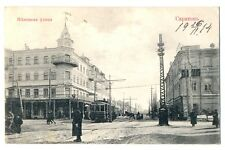 Russian Imperial Town View Saratov German Street PC 1914
