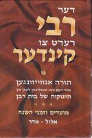 The Rebbe Speaks to Children, Der Rebbe Ret Tzu Kinder. Yiddish