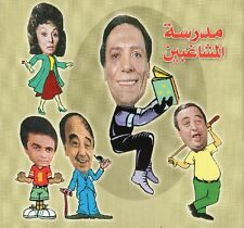 arabic dvd madrest ADEL EMAM egyptian play film movie funniest play for Adil ima