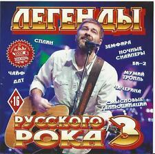 Russo CD mp3 легенды Русского Рока - 3/legendy russkogo Roka - 3