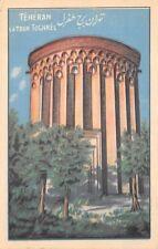 RAY, IRAN ~ TUGHRUL TOWER - SELJUK RULER TOMB ~ c. 1910-20's