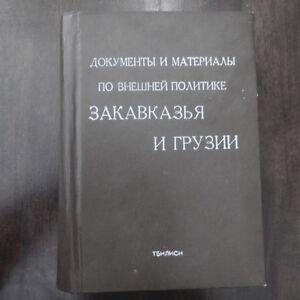 1919 Док.ы Внешней Политике Закавказья и Грузии CAUCASUS/ GEORGIA Foreign Policy