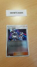 Japanese - Ultra expedition - 044/050 - Reverse Rare - Pokemon - SM5+