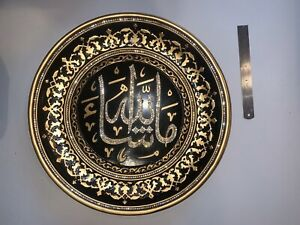 Round Islamic Wall Hanging Ceramic Plaque 14 Inches Side To Side