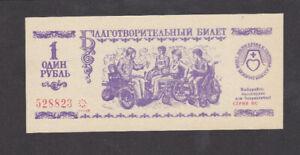 1 RUBLE UNC DONATION NOTE FROM BELARUS SOVIET REPUBLIC 1980'S