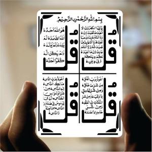 4 QULS TAWEEZ ISLAMIC GIFT EVIL EYE MAGIC PVC PLASTIC CARD FOR WALLET PURSE