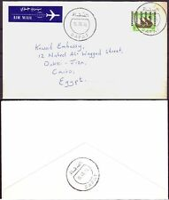 1994 Kuwait COVER SAFAT with coil STAMP, Last stamps from coil, rare [ca225]