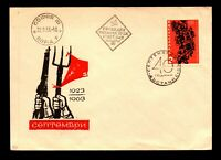 Bulgaria 1963 Centembpn FDC - L9129