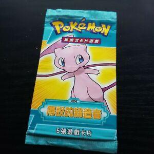 Pokemon Ex Legend Maker Booster Pack! Mew Artwork! SEALED! cards xmas gift
