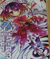 Yuu Kamiya No Game No Life Author's Doujinshi No Work No ...