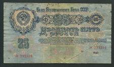 Russia 25 Rubles 1947, Pick: 225, Type - 1, Series: 332316, F+