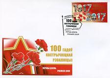 Belarus 2017 FDC October Revolution 100th Anniv 1v Cover Flowers History Stamps