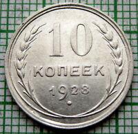 RUSSIA USSR 1928 10 KOPEKS, SILVER