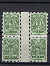 Russia 1909 Sc# 74 Imperial eagle 2k horiz gutter block 4 MNH